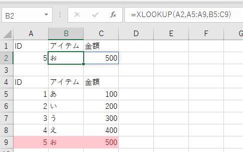 XLOOKUP 関数