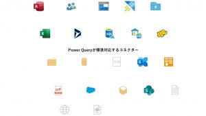 Power Queryのコネクタ