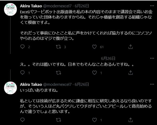 鷹尾祥氏(「Excelパワーピボット」「Excelパワークエリ」の作者)からの謝罪